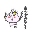まゆみさんに贈るうさぎスタンプ Mayumi(個別スタンプ:22)