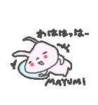 まゆみさんに贈るうさぎスタンプ Mayumi(個別スタンプ:24)