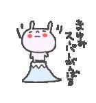 まゆみさんに贈るうさぎスタンプ Mayumi(個別スタンプ:25)