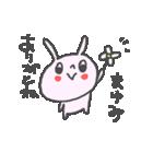 まゆみさんに贈るうさぎスタンプ Mayumi(個別スタンプ:27)