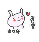 まゆみさんに贈るうさぎスタンプ Mayumi(個別スタンプ:32)