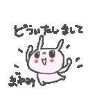 まゆみさんに贈るうさぎスタンプ Mayumi(個別スタンプ:33)