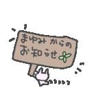 まゆみさんに贈るうさぎスタンプ Mayumi(個別スタンプ:34)