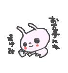 まゆみさんに贈るうさぎスタンプ Mayumi(個別スタンプ:37)