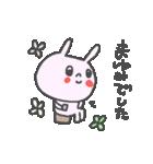 まゆみさんに贈るうさぎスタンプ Mayumi(個別スタンプ:39)