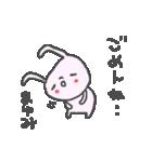 まゆみさんに贈るうさぎスタンプ Mayumi(個別スタンプ:40)