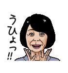熟女・おばさんたち4(個別スタンプ:1)