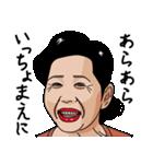 熟女・おばさんたち4(個別スタンプ:6)