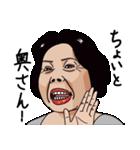 熟女・おばさんたち4(個別スタンプ:12)