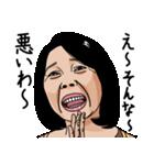 熟女・おばさんたち4(個別スタンプ:13)