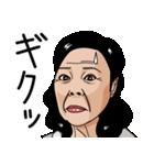 熟女・おばさんたち4(個別スタンプ:18)