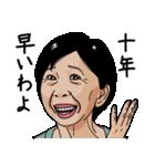 熟女・おばさんたち4(個別スタンプ:19)