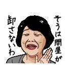 熟女・おばさんたち4(個別スタンプ:20)