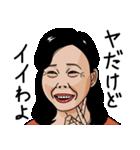 熟女・おばさんたち4(個別スタンプ:25)