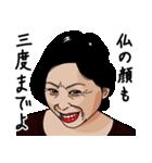 熟女・おばさんたち4(個別スタンプ:26)