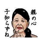 熟女・おばさんたち4(個別スタンプ:27)
