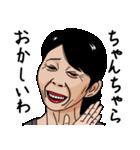 熟女・おばさんたち4(個別スタンプ:29)