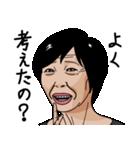 熟女・おばさんたち4(個別スタンプ:32)