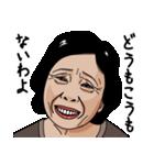 熟女・おばさんたち4(個別スタンプ:33)