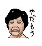 熟女・おばさんたち4(個別スタンプ:34)
