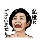 熟女・おばさんたち4(個別スタンプ:36)