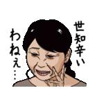 熟女・おばさんたち4(個別スタンプ:38)