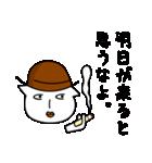 憎まれクンと褒め氏(個別スタンプ:04)