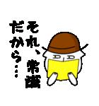 憎まれクンと褒め氏(個別スタンプ:15)
