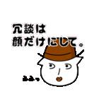 憎まれクンと褒め氏(個別スタンプ:18)