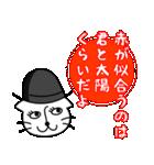 憎まれクンと褒め氏(個別スタンプ:38)