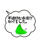 ふきだしモンスター(個別スタンプ:18)