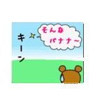 どどうさ movie(個別スタンプ:08)