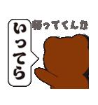 本音熊2 日常編?彼女のスッピン許せるよ!(個別スタンプ:04)