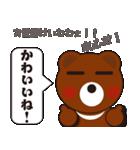 本音熊2 日常編?彼女のスッピン許せるよ!(個別スタンプ:10)