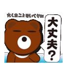 本音熊2 日常編?彼女のスッピン許せるよ!(個別スタンプ:25)