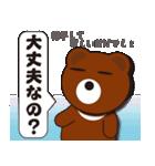 本音熊2 日常編?彼女のスッピン許せるよ!(個別スタンプ:26)