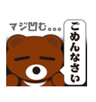本音熊2 日常編?彼女のスッピン許せるよ!(個別スタンプ:27)