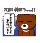 本音熊2 日常編?彼女のスッピン許せるよ!(個別スタンプ:29)