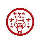 「さやか」が使う名前スタンプ(ハンコ風)(個別スタンプ:04)