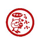 「さやか」が使う名前スタンプ(ハンコ風)(個別スタンプ:24)