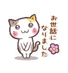うるねこさん・敬語(個別スタンプ:04)