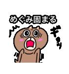 めぐみ専用メグミが使うための名前スタンプ(個別スタンプ:4)