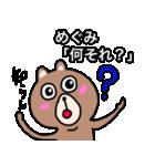 めぐみ専用メグミが使うための名前スタンプ(個別スタンプ:5)