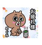 めぐみ専用メグミが使うための名前スタンプ(個別スタンプ:16)