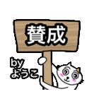 ようこ専用ヨウコが使うネコの名前スタンプ(個別スタンプ:01)
