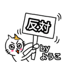 ようこ専用ヨウコが使うネコの名前スタンプ(個別スタンプ:02)