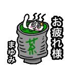 まゆみ専用マユミのための名前スタンプ(個別スタンプ:4)