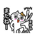 まゆみ専用マユミのための名前スタンプ(個別スタンプ:5)