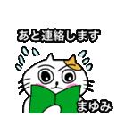 まゆみ専用マユミのための名前スタンプ(個別スタンプ:6)