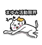 まゆみ専用マユミのための名前スタンプ(個別スタンプ:7)
